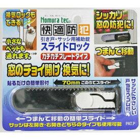 ノムラテック [N-3080] サッシ用補助錠 スライドロック4909314409201