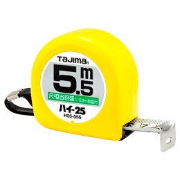 TJMデザイン(タジマ)[H25-55S]ハイ-255.5M尺目付きH2555S【5400円以上送料無料】