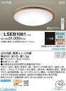 パナソニック [LSEB1061] LEDシーリング洋風調色丸型12畳【送料無料】