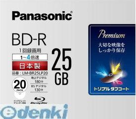 パナソニック LM-BR25LP20 ブルーレイディスク LMBR25LP20 録画用4倍速ブルーレイディスク片面1層25GB20枚パック Panasonic BD-R 録画用BD-R