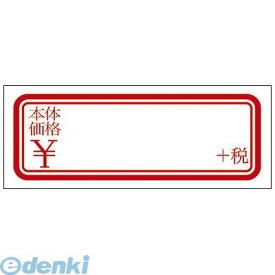 ササガワ(タカ印) [22-2244] アドシール 赤枠 +税 ¥入り 222244