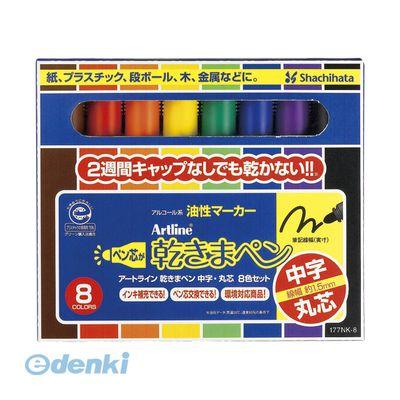 シヤチハタ [177NK-8S] 乾きまペン中字丸芯8色セット紙ケース 177NK8S