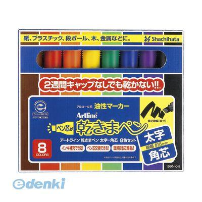 シヤチハタ [199NK-8S] 乾きまペン太字角芯8色セット紙ケース 199NK8S