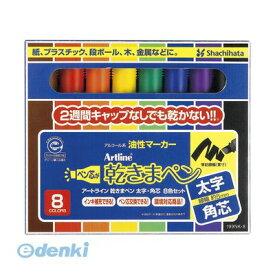 シヤチハタ 199NK-8S 乾きまペン太字角芯8色セット紙ケース 199NK8S