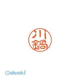 シヤチハタ [XL-11 0826 カワナベ] ブラック11 既製 0826 川鍋 XL110826カワナベ