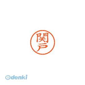 シヤチハタ XL-6 1345 セキド ネーム6 既製 1345 関戸【1本】 XL61345セキド