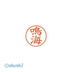 シヤチハタ [XL-9 2439 ナルミ] ネーム9 既製 2439 鳴海 XL92439ナルミ