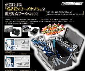 シグネット 工具 SIGNET 800S-438DO メカニックツールセット両開き 12.7SQ 800S438DO