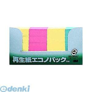 【ポイント2倍】3M スリーエム 5001-GK 再生紙エコノグラデーション【20個】 5001GK