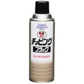 イチネンケミカルズ【旧タイホーコーザイ】[NX83] チッピング ブラック(エアゾール) 420ml NX83