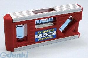 アックスブレーン DSE-100RB 設備レベル DSE100RB AXBRAIN マスタースーパーレベル DSE-100BB 本体レッド 水平器 水平機