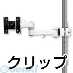 サンコーレアモノショップ MARMGUS129AW 4軸式クリップモニタアームSLIM ホワイト MARMGUS129AW