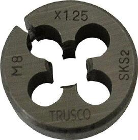 【あす楽対応】「直送」トラスコ中山 TRUSCO T25D38W16 丸ダイス 25径 ウイットねじ 3/8W 424-9836 T25D-3 tr-4249836 丸ダイス25径ウイットねじ3