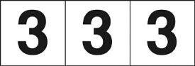 【あす楽対応】「直送」【ポイント2倍】トラスコ中山 TRUSCO TSN503 数字ステッカー 50×50 3 白 3枚入 438-8968