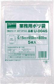 【あす楽対応】「直送」トラスコ中山 TRUSCO U0020 業務用ポリ袋0.15×20L 5枚入 447-3736 U-0020 4989999277647 5枚入4473736 梱包結束用品 環境安全用品