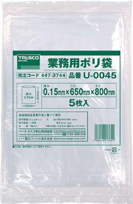 【あす楽対応】トラスコ中山(TRUSCO) [U0045] 業務用ポリ袋0.15×45L 5枚入 447-3744