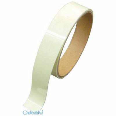 【あす楽対応】日本緑十字社 [361008] FLA−1005 高輝度蓄光テープ 10mm幅×5m 391-9897
