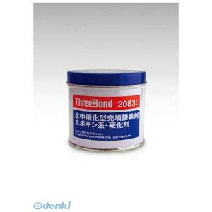 【あす楽対応】「直送」スリーボンド TB2083L1K 補修用接着剤 TB2083L 硬化剤 1kg 水中硬化 470-3448