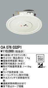 【ポイント2倍】オーデリック ODELIC OA076032P1 電動昇降機【送料無料】 OA076032P1電動昇降装置取付可能器具重量13kgまでオーデリック インテリアライト 照明器具部材