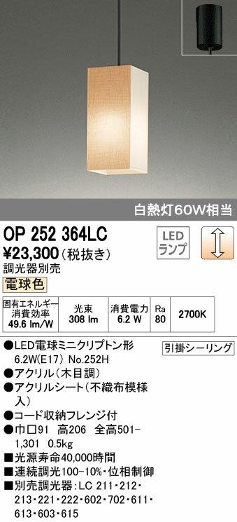 オーデリック(ODELIC) [OP252364LC] LED和風シーリングライト【送料無料】