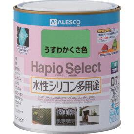 【あす楽対応】ALESCO[616-018-0.7] ハピオセレクト 0.7L うすわかくさ色6160180.7