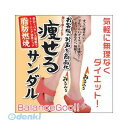 [4562441900074] 痩せるサンダル BalanceGoo!!【バランスグー】ピンク【5400円以上送料無料】