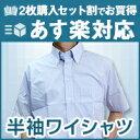 ワイシャツ ビジネス レビュー オフクーポンプレゼント