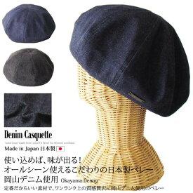 ベレー帽 メンズ レディース EdgeCity(エッジシティー)帽子 ベレー 日本製 デニム ベレー 000813 オールシーズン 春/夏/秋/冬