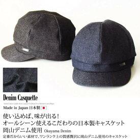 EdgeCity(エッジシティー)大きいサイズ メンズ キャスケット 日本製 デニムキャスケット「000741」オールシーズン レディース