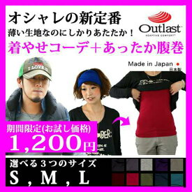 腹巻 メンズ 腹巻き レディース メール便のみ送料無料 日本製 アウトラスト 大きいサイズ 子供 春夏 夏用