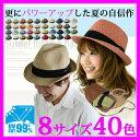 【キッズから大人まで選べるサイズが52〜67cmの8サイズ】麦わら帽子 メンズ レディース ストローハット メンズ レディ…