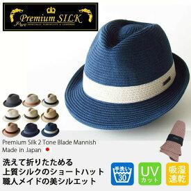 EdgeCity(エッジシティー)たためるシルクブレードマニッシュ 帽子 メンズ 送料無料 日本製 中折れハット オールシーズン