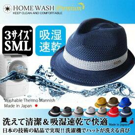 EdgeCity(エッジシティー)ハット 大きいサイズ 帽子 メンズ 送料無料 日本製 中折れハット ウォッシャブル サーモ マニッシュ 男性用