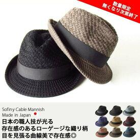 EdgeCity(エッジシティー)日本製 すこし 大きい メンズ ウール ハット 帽子 ソフィニーケーブルマニッシュ「000634」