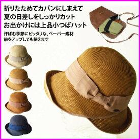 ストローハット 折りたたみ 麦わら帽子 レディース UV カット つば広 夏 麦わらハット 帽子 ハット 母の日 「000696」 Ladias' UV 折りたたみ帽子