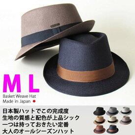 帽子 大きい帽子 EdgeCity(エッジシティー) 日本製 ハット 大きいサイズ 中折れハット 「000753」メンズ オールシーズン 春/夏/秋/冬