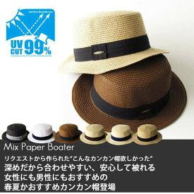 カンカン帽 ミックスペーパーボーター メンズ レディース EdgeCity(エッジシティー)UV ハット 麦わら