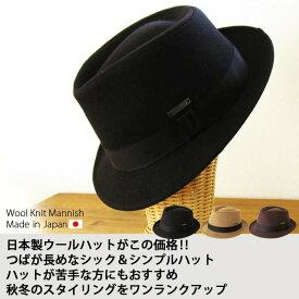 帽子 ウール EdgeCity(エッジシティー) 日本製 ハット 大きいサイズ 中折れハット 「000790」メンズ 秋/冬