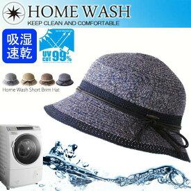 洗える帽子 折りたたみ ホームウォッシュ レディース 帽子 ハット 母の日 ポータブル ハット「000854」 折りたたみ帽子