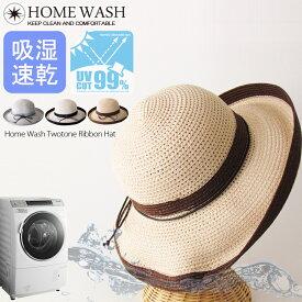 洗える帽子 折りたたみ ホームウォッシュ レディース 帽子 ハット 母の日 ポータブル ハット 夏「000855」 折りたたみ帽子