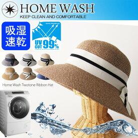 洗える帽子 折りたたみ ホームウォッシュ レディース 帽子 ハット 母の日 ポータブル ハット「000856」 折りたたみ帽子 つば広