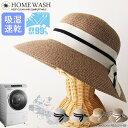 洗える帽子 折りたたみ ホームウォッシュ レディース 帽子 ハット 母の日 ポータブル ハット「000856」 折りたたみ帽…