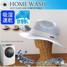 洗える帽子 折りたたみ帽子 メンズ レディース つば広EdgeCity(エッジシティー)UV 帽子 中折れハット ハット