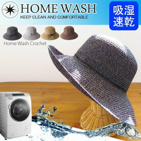 洗える帽子 折りたたみ ホームウォッシュ レディース 帽子 ハット 母の日 ポータブル ハット「000863」 折りたたみ帽子 合皮リボン