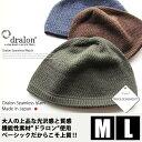 イスラムワッチ イスラム 帽子 日本製 医療用帽子 EdgeCity(エッジシティー) イスラム帽 ドラロンシームレス イスラムキャップ ニット帽 メンズ 男性 帽子