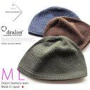 イスラムワッチ イスラム 帽子 日本製 医療用帽子 EdgeCity(エッジシティー) イスラム帽 ドラロンシームレス イスラムキャップ ニット帽 メンズ 男性 帽子 涼しい