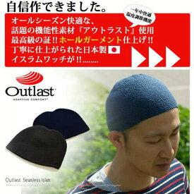 アウトラスト イスラムワッチ イスラム帽 日本製 イスラム 帽子 ニット帽 メンズ サマーニット帽 Oulast Seamless Islam「000413」EdgeCity(エッジシティー)春夏用