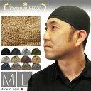 イスラムワッチ イスラムキャップ 【日本製】ピュアシルクシームレス イスラム帽 医療用帽子 ニット帽 EdgeCity(エッジシティー) 帽子 メンズ