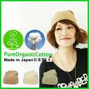 医療用帽子 オーガニックコットン 抗がん剤 帽子 綿 コットン EdgeCity(エッジシティー) 日本製 プレミアムリブニットキャップ「000332」メンズ レディース春夏用