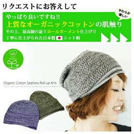 ニット帽 ニットキャップ メンズ レディース オーガニックコットン シームレスロールアップ ニットキャップ 安心の日本製 EdgeCity (エッジシティー)